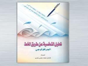 كتاب تحليل الشخصية عن طريق خط اليد كامل بدوى pdf
